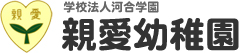 東京都公認 親愛幼稚園